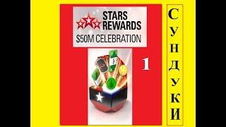 STAR REWARDS БУСТЕР/ POKER STARS / СУНДУКИ/ ПОКЕР СТАРС 2018 ВИДЕО 1