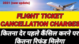 Flight Ticket cancellation charges details in hindi