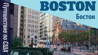 История Бостона и прогулка по Гарварду - Путешествие по США (Ep. 6)(Шестое видео из серии
