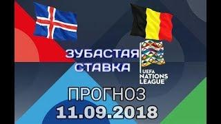 Исландия - Бельгия Лига Наций  Прогноз на спорт за 11.09.2018