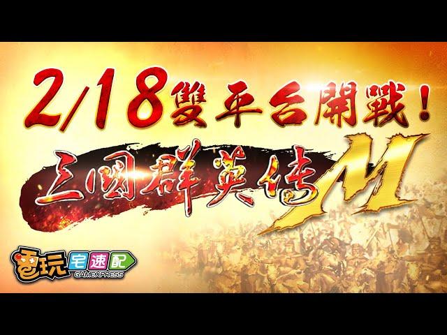 《三國群英傳 M》經典還原  2月18日雙平台火熱開戰!_電玩宅速配20200218