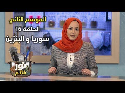 سوريا والبنزين   الموسم الثاني - الحلقة السادسة عشر   نور خانم