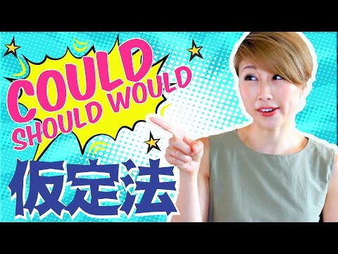 Download Youtube: Should, could, would!仮定法の使い方★〔#478〕