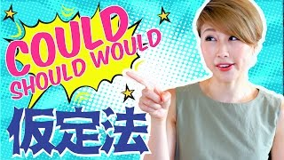 Should, could, would!仮定法の使い方★〔#478〕 thumbnail