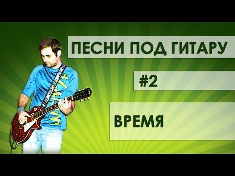 Видео песен под гитару -