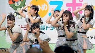 2017/9/2 AKB48 Team 8 ~TOYOTA Presents~ 愛顔(えがお)つなぐえひ...