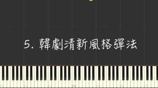 周興哲 Eric Chou 你,好不好? How Have You Been? 七種彈法鋼琴cover