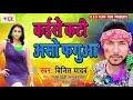 कईसे कटी असो फगुआ - Kaise Kati Aso fagua - Vineet Yadav - Bhojpuri Holi Songs 2019