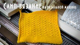 Слип-вязание на вязальной машине Brother KH260-KR260 Slip knitting on a knitting machine