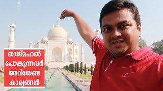 Things to know before going to Taj Mahal - Malayalam Travel Vlog