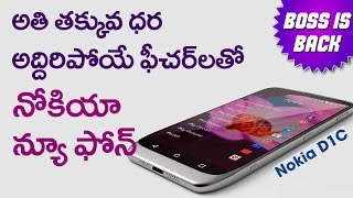 Nokia New Phone Low PRICE with HIGH Features? | Latest Tech News | VTube Telugu