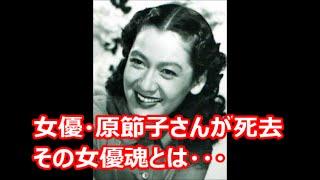 【あの人の生涯】女優・原節子さんが死去 その女優魂とは・・・ 201...