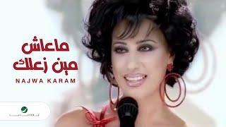 Najwa Karam Ma Aash Men Zaallak نجوى كرم - ماعاش مين زعلك