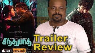 Sindhubaadh Trailer Review By Jackie Sekar Vijay Sethupathi Anjali Yuvan Shankar Raja