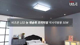 비츠온 LED 뉴 채송화 프리미엄 직사각방등 50W