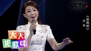 天天把歌唱 20190322 CCTV综艺
