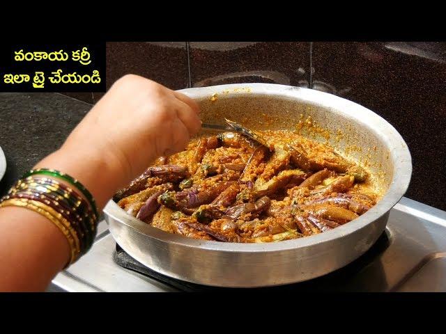 Brinjal Masala Recipe   Spicy Masala Brinjal   Brinjal Masala Curry In Telugu   PDTV Foods