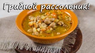 Грибной рассольник! Mushroom rassolnik! ПП рецепты! Грибной суп. Video 2017