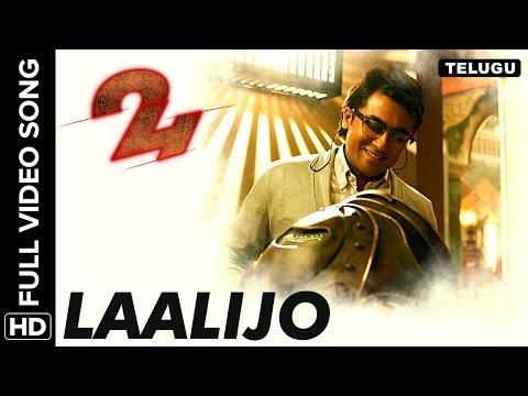 Laalijo Full Video Song   24 Telugu Movie