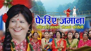 फेरिए जमाना    New Nepali Teej song 2076, 2019    Pheriye Jamana    Pabitra Rijal