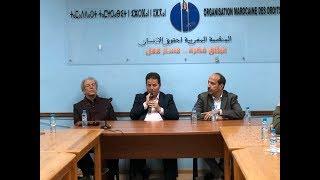 ندوة للاستاذ حامد عبد الصمد في المغرب بعنوان التنوير فوبيا (الجزء الاول)