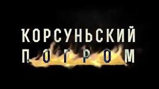 Документальный фильм «Корсуньский погром» [16+]