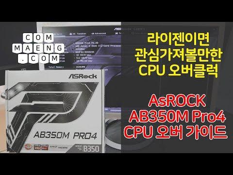 [컴맹닷컴] AMD 라이젠 (피나클릿지,레이븐릿지) CPU 오버클럭 방법 (가이드) - With AsROCK 애즈락 AB350M PRO4로 라이젠5 2600 CPU오버클럭