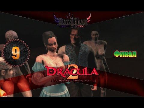 Дракула 2: Последнее прибежище #7 - Замок Дракулы (Dracula 2: The Last Sanctuary)