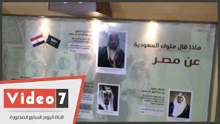 جناح السعودى بمعرض الكتاب يمدح مصر على لسان حكامها