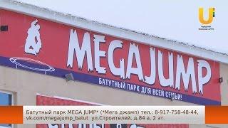 """Проведи активно свое время в """"Mega Jump!"""""""