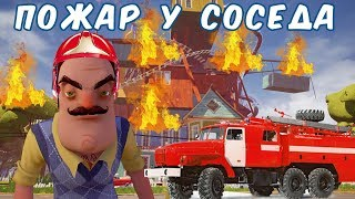 1024 ПОЖАР В ДОМЕ СОСЕДА В ПРИВЕТ СОСЕД МОД КИТ Hello Neighbor Mod Kit