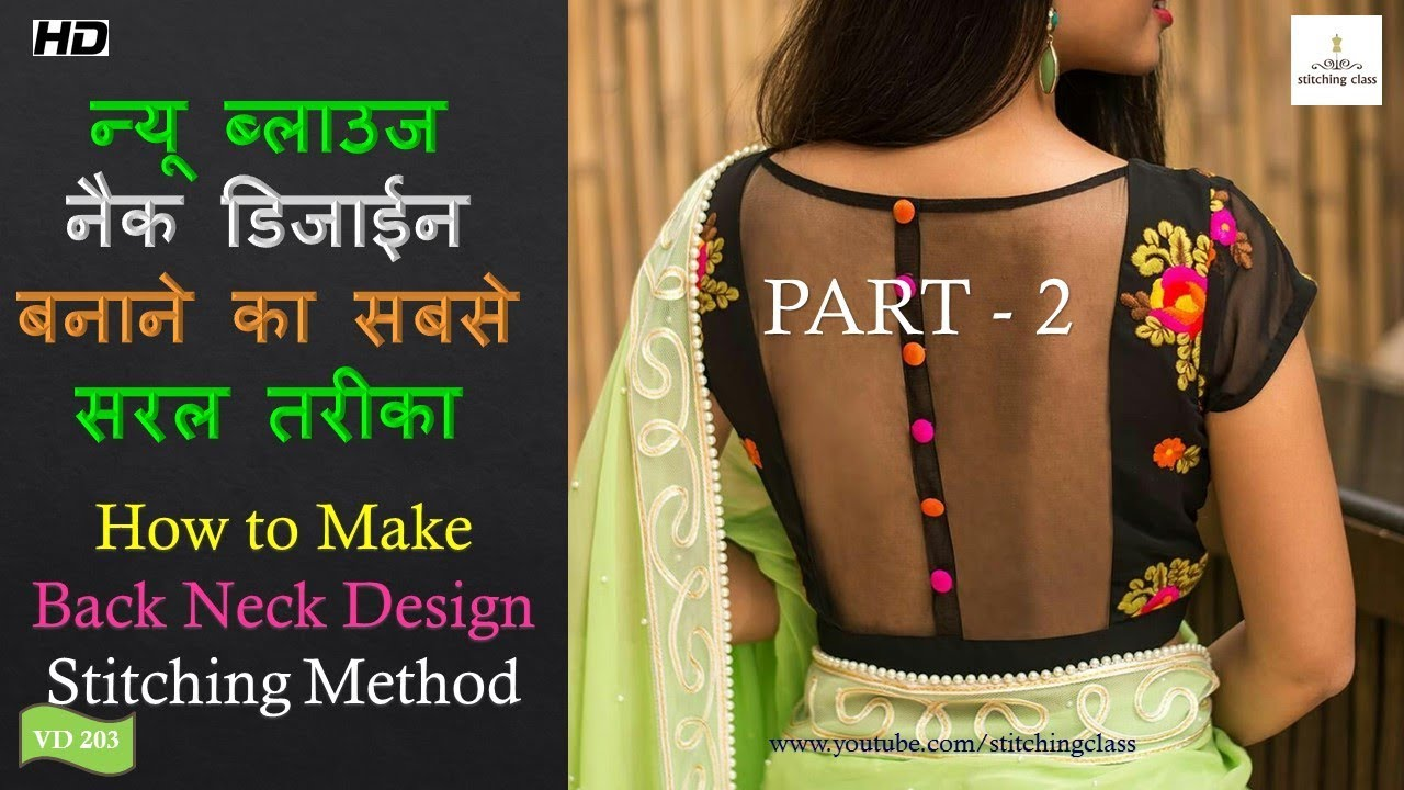 a2f9ccdfef0c49 Different Types Of Blouse Back Neck Designs Youtube