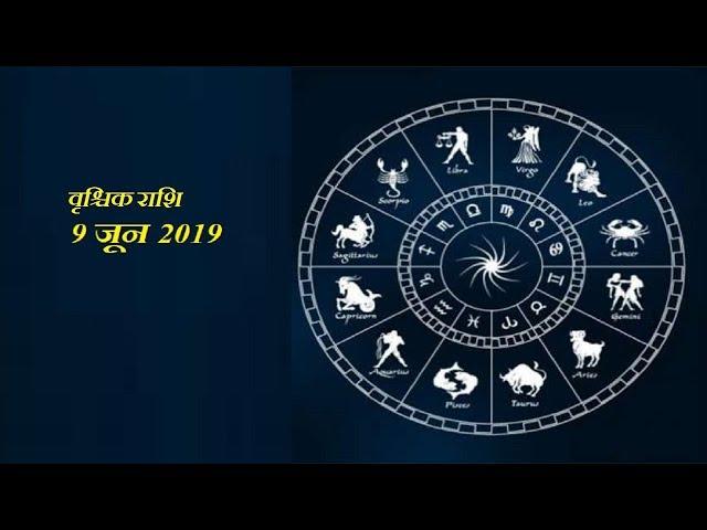 वृश्चिक राशिफल 9 जून 2019: आज का राशिफल, Aaj Ka Rashifal 9 June