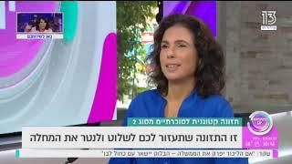 ראיון בערוץ 13 על תזונה קטוגנית