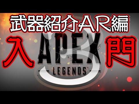 【Apex Legends解説】Apexって何?ざっくり武器紹介アサルトライフル編③