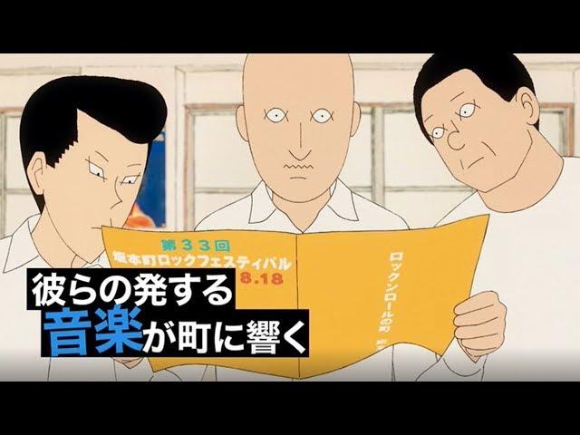 71分全て手描き!アニメーション映画『音楽』予告編