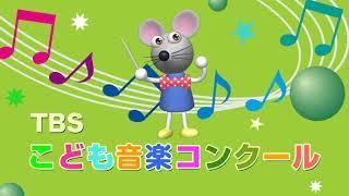 2018年8月3日(金) こども音楽コンクール つくば地区大会3日目 2018 ts...