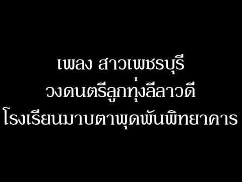 สาวเพชรบุรี - วงดนตรีลูกทุ่งลีลาวดี