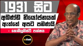 Pathikada, 28.08.2020 Asoka Dias interviews, Mr. D.E.W. Gunasekera, Secretary, Communist Party Thumbnail