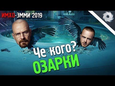 Озарк - ИМХО Обзор - Жесть, Озеро и Реднеки!