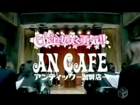 アンティック-珈琲店-  Cherry 咲く勇気 PV