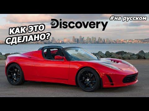 Как устроен Tesla Roadster |18.11.2011| (На русском)