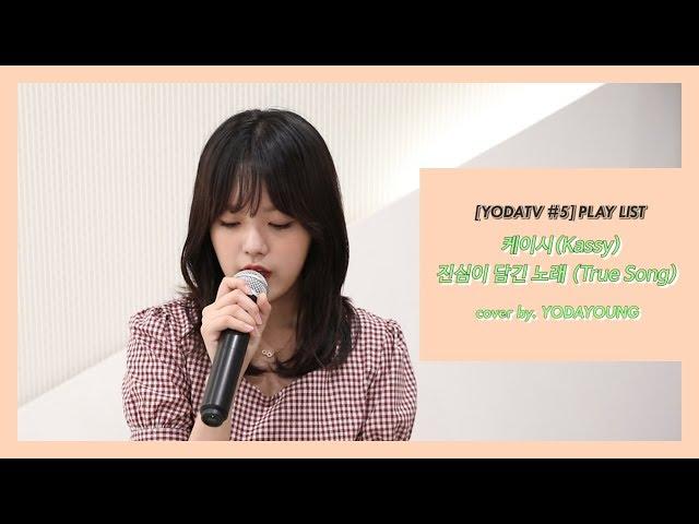 [YODATV #5] 진심이 담긴 노래 (True Song) - 케이시 (Kassy) (cover by. YODAYOUNG)