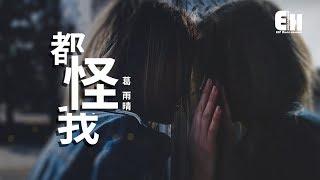 葛雨晴 - 都怪我『怪我愛的太執著,忘了承諾像煙火。』【動態歌詞Lyrics】 thumbnail