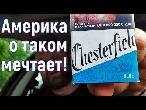 Chesterfield BLUE лучше американского?