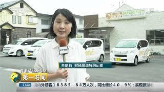 《第一时间》 20191008 1/2  CCTV财经
