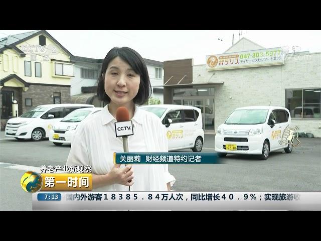 《第一时间》 20191008 1/2| CCTV财经