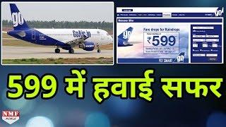 GoAir का Bumper Offer, सिर्फ ₹ 599 में कीजिए Flight का सफर