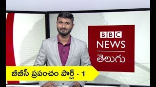 Tributes to Vajpayee: BBC Prapancham with Pavankanth: 17.08.2018 (BBC News Telugu)
