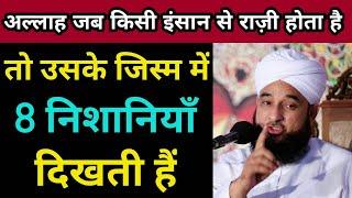 जब अल्लाह राज़ी होता है तो 8 निशानियाँ ज़ाहिर होती हैं || Allah Ke Razi Hone Ki Nishaniyan - GS World